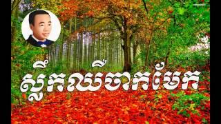 slek cher chak mek - ស្លឹកឈឺចាកមែក - sin sisamuth  Sin sisamuth old song  Sin sisamuth song