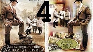 Жизнь и приключения Мишки Япончика. Однажды в Одессе. 4 Серия