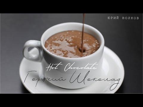 Горячий шоколад ☆ Лучший рецепт шеф-кондитера ☆ Hot Chocolate ☆ Готовим горячий шоколад (ENG Subs)