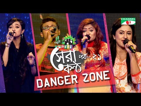 Shera Kontho 2017 | সেরা কণ্ঠ ২০১৭ | Episode 21 | Danger Zone । Channel i TV