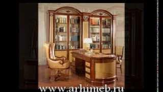 Салон Архитектура мебели - Мебель для кабинета(, 2013-11-06T14:54:16.000Z)