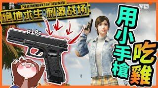 【巧克力】『絕地求生:刺激戰場』- 砰砰砰!看我用小手槍也能吃雞!    PUBG手機版