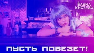 Смотреть клип Елена Князева - Пусть Повезёт!
