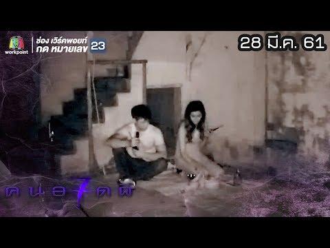 คนอวดผี ปี7  | รักกับผี | 28 มี.ค. 61 Full HD