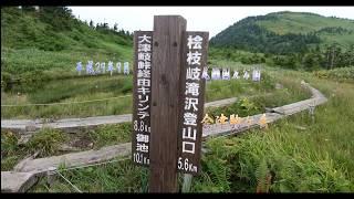 2017.9月 尾瀬国立公園 福島県 檜枝岐村 会津駒ケ岳