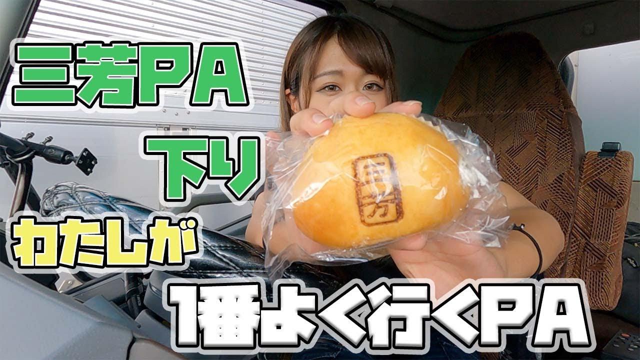 【トラック運転手】三芳PAで休憩!意外な出来事も…!