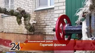 В Нижнекамске прорвало трубу горячего водоснабжения: аварийная служба ехала 7 часов