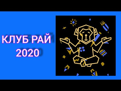 КЛУБ РАЙ - МУЗЫКА 2020.