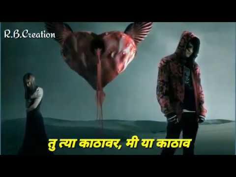 Tu Tya Kathavar Mi Ya Kathavar | तु त्या काठावर मी या काठावर