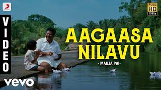 Manja Pai - Aagaasa Nilavu Video | N.R. Raghunanthan