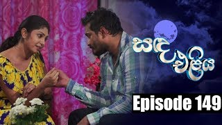 Sanda Eliya - සඳ එළිය Episode 149 | 16 - 10 - 2018 | Siyatha TV Thumbnail