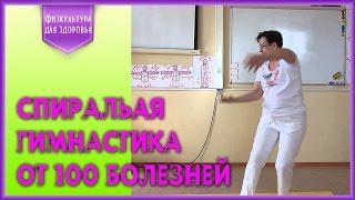 Спиральная гимнастика - 3 минуты от 100 болезней!