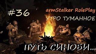 18+ ArmStalker Online: WarZone ПУТЬ СИНОБИ... 36 Серия Утро туманное