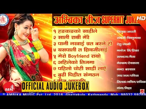 New Nepali Teej Hits Song | Audio Jukebox | Ambika Music