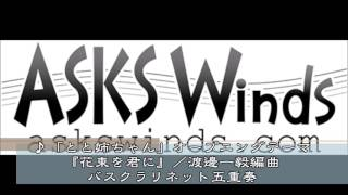 http://askswinds.com/shop/products/detail.php?product_id= 『ASKS Winds』で販売している譜面『「とと姉ちゃん」オープニングテーマ『花束を君に』』バスクラリネット五 ...