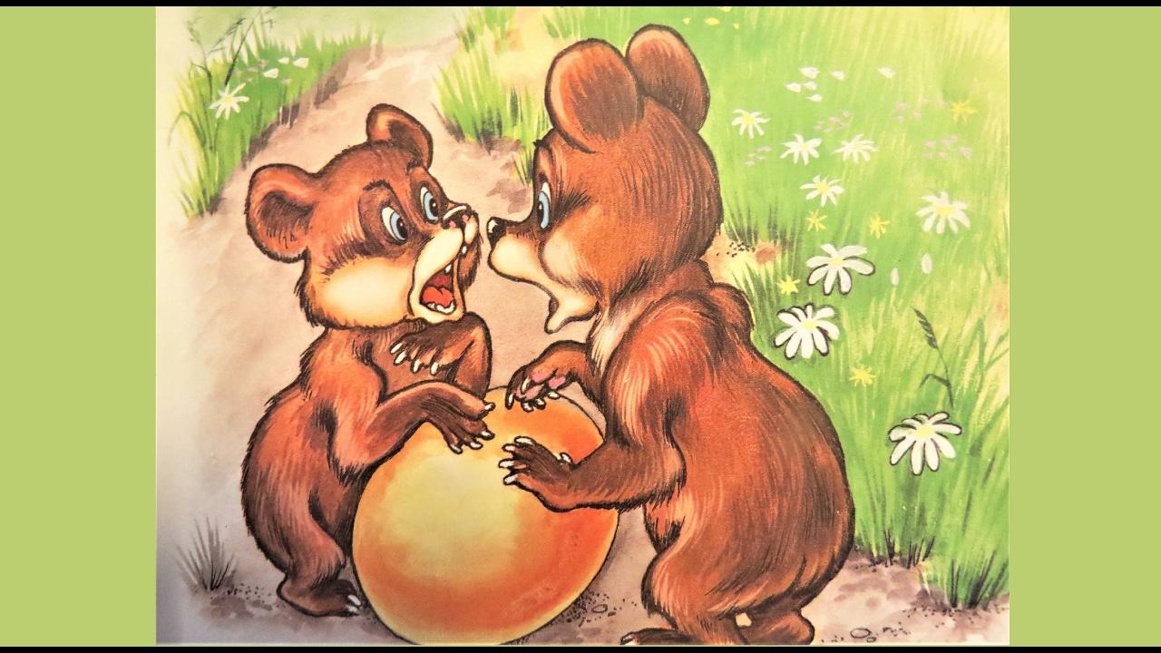 Два медвежонка сказка с картинками