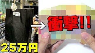 【ポケカ】数ヶ月前に買った25万円福袋を今開けるとこうなります。