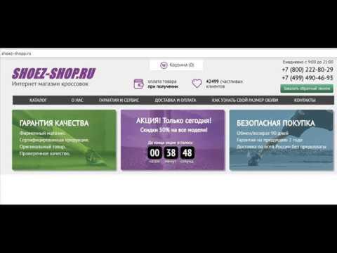 7a7c19f78645 ТREND-KROSS.RU, MARKET-SHOEZ.RU, SHOEZ-SHOPp.ru отзывы  будьте ...