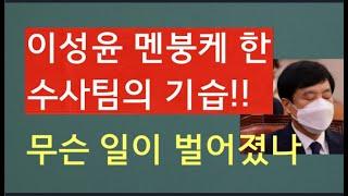 [문틀란 TV] 중앙지검 수사팀, 기습!  이성윤 멘붕!