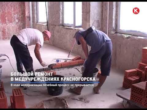 КРТВ. Большой ремонт в медучреждениях Красногорска