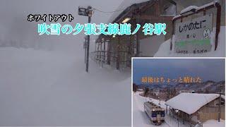 吹雪の夕張支線鹿ノ谷駅を訪問して列車に乗車 2019.2.4