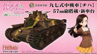 Having fun with Japanese tanks!
