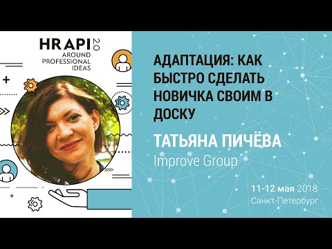 "Татьяна Пичёва (Improve Group): ""АДАптация: как быстро сделать новичка своим в доску"" / #HRAPI"
