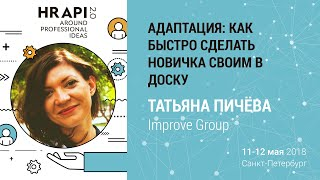 татьяна Пичёва (Improve Group):