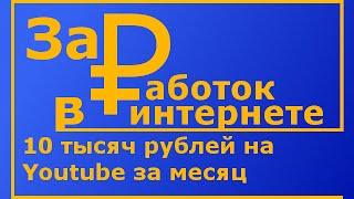 Заработал в Интернете 10000 рублей за 7 дней - Подробный отчёт по заработку