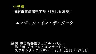 函館市立深堀中学校  道南 春の吹奏楽フェスティバル #16