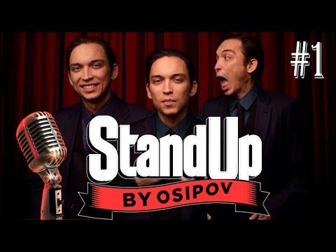 Осипов про его первый заработок и правильную постановку целей  / Stand Up by Osipov
