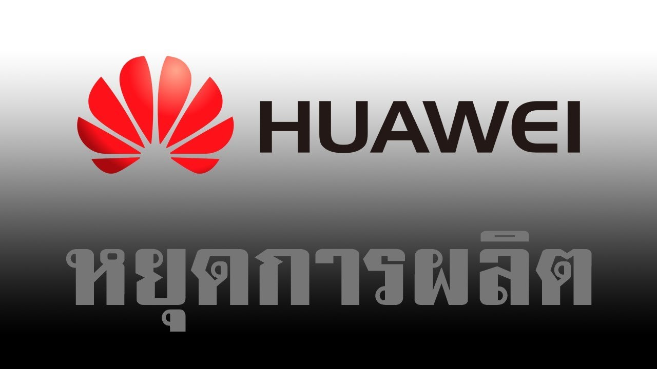 Huawei เริ่มหยุดผลิตสมาร์ทโฟน เพราะยอดขายตก