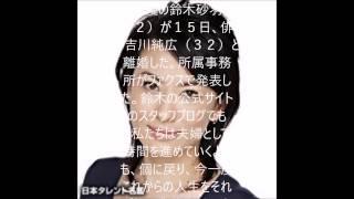 鈴木砂羽さん離婚.