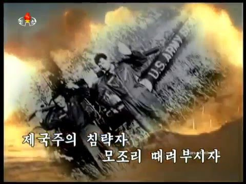 조선인민군가 - Korean People's Army