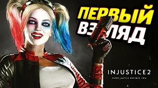 Injustice 2 - ПЕРВЫЙ ВЗГЛЯД (iOS/Android)
