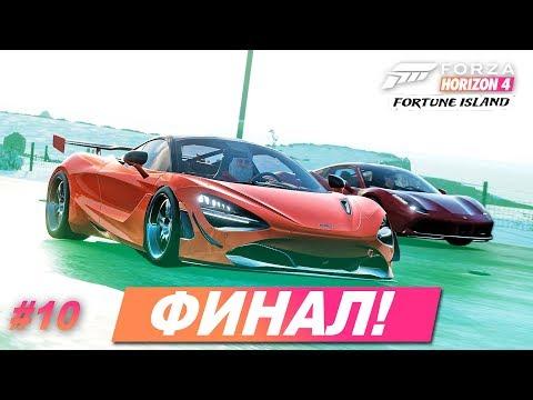 ФИНАЛ НА ТОП МАКЛАРЕНЕ! / Прохождение Forza Horizon 4: Fortune Island / Часть 10 thumbnail