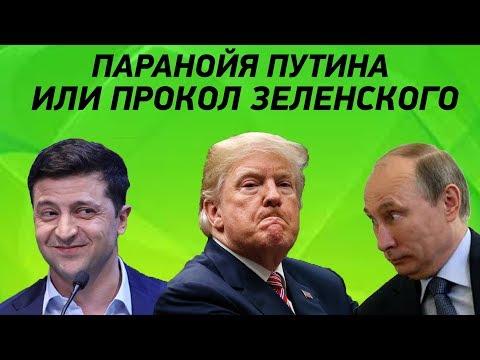 Паранойя Путина и Шанс для Трампа - Реакция лидеров на пресс-марафон Зеленского