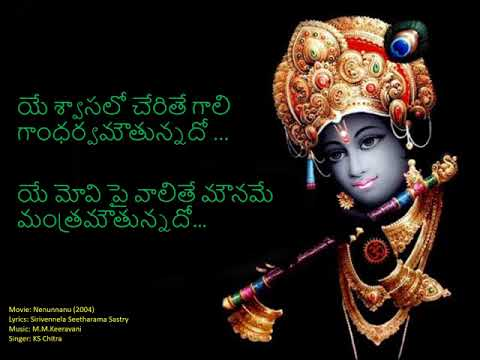 Ye shwasalo cherithe (Nenunnanu) lyrics in Telugu including swaralu