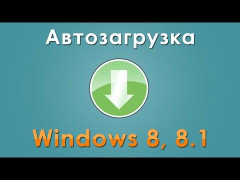 Как добавить программу в автозагрузку в Windows 8, 8.1