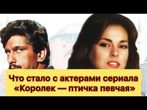 Что стало с актёрами сериала Королёк - птичка певчая. Турецкие сериалы. Турецкие актёры.