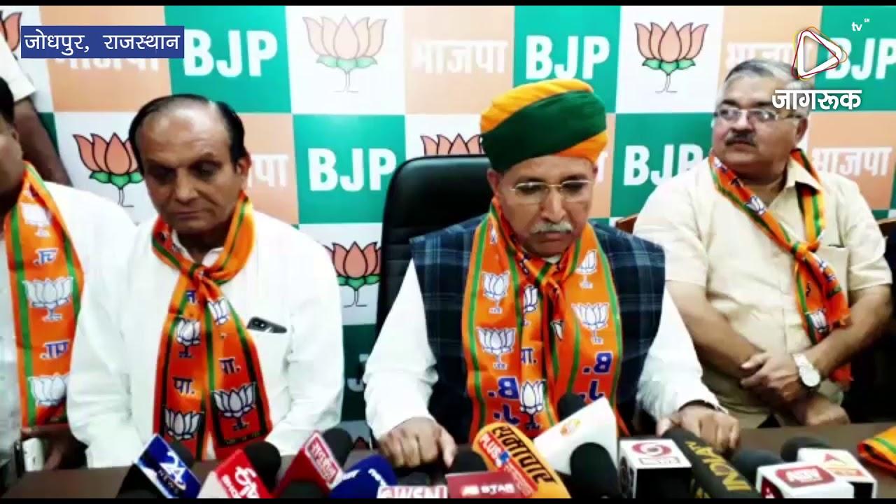 जोधपुर : मेघवाल ने कांग्रेस को बताया झूठ का पुलिंदा