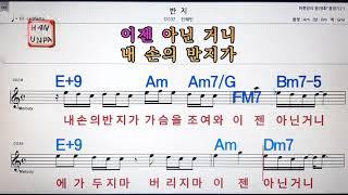반지/전혜빈노래방,기타,가라오케,코드 큰 악보,반주,K…