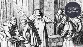 Видеоурок «Религия и церковь Нового времени. Начало Реформации»