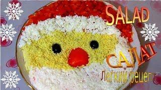 Салат Новогодний / Легкий простой рецепт / Салат на праздничный стол. Salad / Very easy recipe