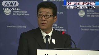 2025年の万博誘致 大阪府知事らがパリでプレゼン(17/06/15)