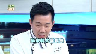 加入料理型男~訂閱我們https://goo.gl/JpxYC4』 型男粉絲團快來按讚唷→ ...