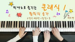 피아노로 즐기는 클래식 1단계 - 환희의 송가
