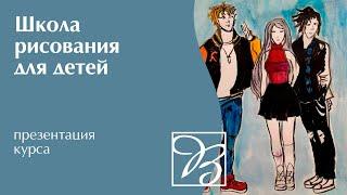 Школа рисования для детей | Как научить ребенка рисовать | Художественная школа Вдохновение | 6+
