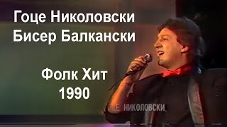 Goce Nikolovski - Biser Balkanski Folk Hit 1990
