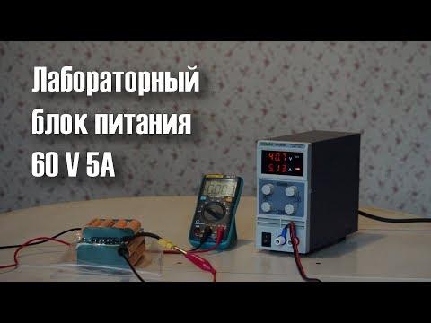 Лабораторный блок питания Wanptek 60 V 5A